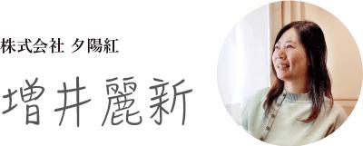 株式会社夕陽紅 増井麗新